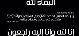 """وفيات اليوم """"الخميس"""" الموافق 2014/10/16"""